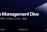 Design Management Dive vol.1