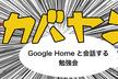 Google homeと会話する勉強会<トライアル版>