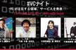 11/18(金)20:30~ VCナイト -VCが注目する領域、サービスを発表!!-