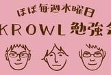 11/14(木)KROWL勉強会/Web制作初心者向け