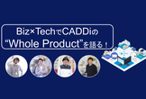OPS×Tech!話題のWhole Product開発を語ります !