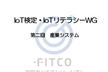 IoT検定・IoTリテラシーWG 【第二回】