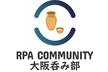 RPACommunity大阪呑み部~RPAを肴に飲む会~Vol.3