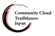 【延期】Community Cloud Trailblazers #3