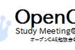 (2019/6/15 10:30~)OpenFOAM超入門講習会