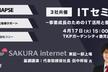 【3社共催ITセミナー】事業成長のためのIT活用と働き方改革