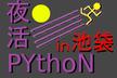 夜活Python 入門編 in 池袋
