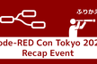Node-RED Con Tokyo 2020 リキャップイベント