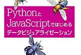 「PythonとJavaScriptではじめるデータビジュアライゼーション」読書会