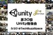 【#TechBuzz】第30回代々木Unity勉強会