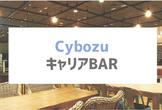 サイボウズ 地方UIターンキャリアBAR(営業・SE)