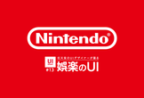 UI Crunch #13 娯楽のUI - by Nintendo -
