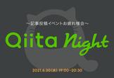 【LTイベント】Qiita Night〜記事投稿イベントお疲れ様会〜