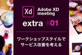 Adobe XD meeting extra 1
