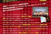 平成30年度沖縄オープンラボラトリ活動報告会