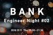BANK Engineer Night#02