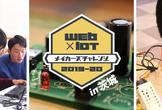 茨城開催!Web×IoT メイカーズチャレンジ2019-20   【ハンズオン講習 & ハッカソン】