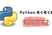 Python入門~pyQで覚えるPythonもくもく会~