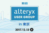 【12/13】第3回 Alteryx User Group in 東京