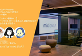 mixi GROUP ONLINE Tech Talk『ミク談』デザイナー編#1