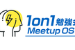 1on1勉強会 vol.1 Meetup OST