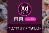 Adobe XD ユーザーグループ東京 vol.25