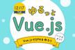 Vue.jsハンズオン「Vue.jsでSPAを作ろう」