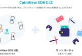 ※増席※第2回【1時間でdAppsが作れる!?】CoinView wallet SDK 勉強会
