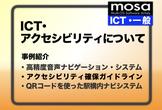 ICT・アクセシビリティについて