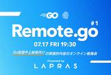 Remote.go #1 【オンライン】