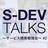 s-dev talks 〜サービス開発勉強会〜 #2 「チームビルディング」