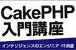 【Vol.4/無料セミナー!】 おおくぼようすけによるCakePHP入門講座