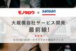 緊急開催! MonotaRO×Sansan 大規模自社サービスの開発最前線!
