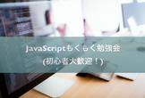 [秋葉原] JavaScriptもくもく勉強会 (初心者大歓迎!)