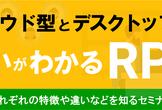 【RPA クラウド型・デスクトップ型の違いがわかる】無料セミナー