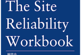 The Site Reliability Workbook 輪読会 #08