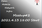 Open Mobile Network Infra Meetup #2