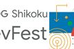 DevFest Shikoku 2018