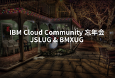 IBM Cloud Community 勉強会 忘年会2016