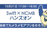 【夕方のハンズオン】Swift × NCMBでカメラメモアプリを作ろう