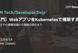 【入門】WebアプリケーションをKubernetesで構築する