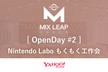 Osaka Mix Leap OpenDay #2 - Nintendo Labo もくもく工作会