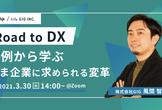 Road to DX 事例から学ぶ、いま企業に求められている変革【Workship主催】