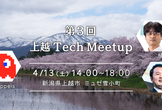 上越TechMeetup #3