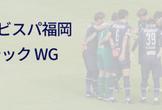 FITCO x アビスパ福岡 スポーツテックWG キックオフ