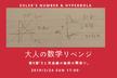 大人の数学リベンジ!第5限「eと双曲線の秘密の関係️」Euler's number