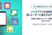 DXでアプリの品質を改善!長くユーザーに愛されるアプリの作り方