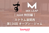 Mix Leap Joint 特別編 - スクラム道関西 第116回オープン・ジャム