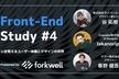 Front-End Study #4「いま考えるユーザー体験とデザインの世界」