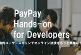 【開発者向け:オンライン開催】PayPay Hands-on for Developers